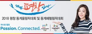 2018년 평창 동계올림픽