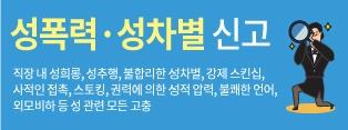성희롱,성폭력 고충처리·신고 헬프라인